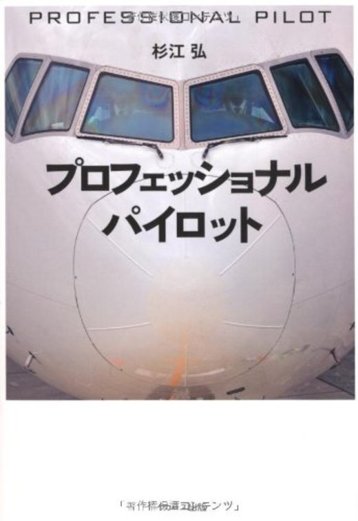 プロフェッショナル・パイロット