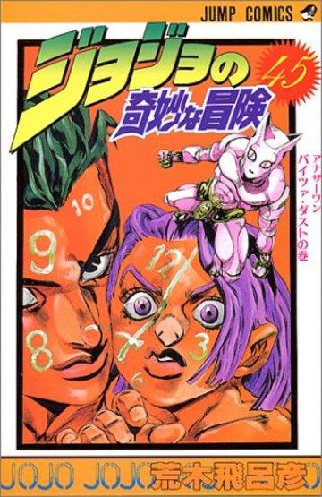 ジョジョの奇妙な冒険 (45) (ジャンプ・コミックス)