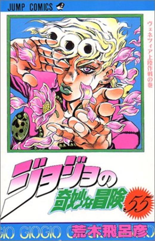 ジョジョの奇妙な冒険 (55) (ジャンプ・コミックス)