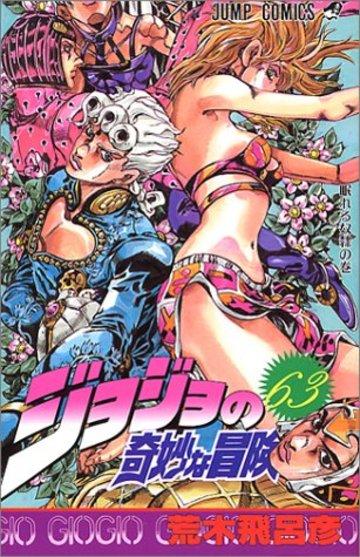 ジョジョの奇妙な冒険 (63) (ジャンプ・コミックス)