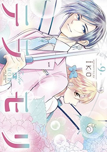 テラモリ 9 (裏少年サンデーコミックス)