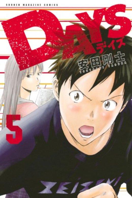 DAYS(5) (講談社コミックス)