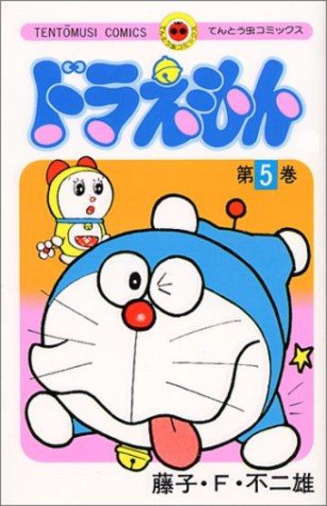 ドラえもん (5) (てんとう虫コミックス)