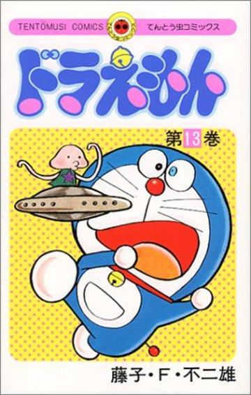 ドラえもん (13) (てんとう虫コミックス)