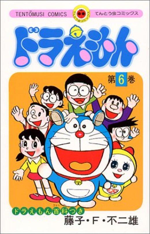 ドラえもん (6) (てんとう虫コミックス)