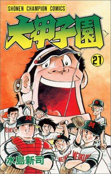 大甲子園 (21) (少年チャンピオン・コミックス)