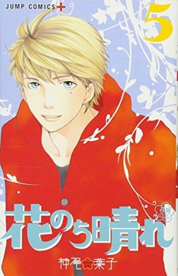 花のち晴れ ~花男 Next Season~ 5 (ジャンプコミックス)