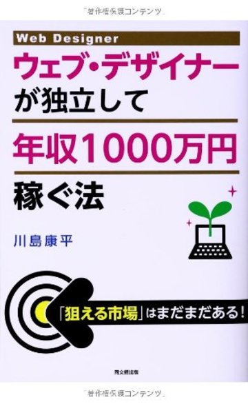 ウェブ・デザイナーが独立して年収1000万円稼ぐ法 (DO BOOKS)