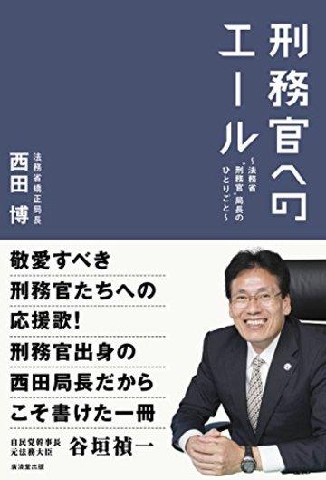 """刑務官へのエール~法務省""""刑務官""""局長のひとりごと~"""