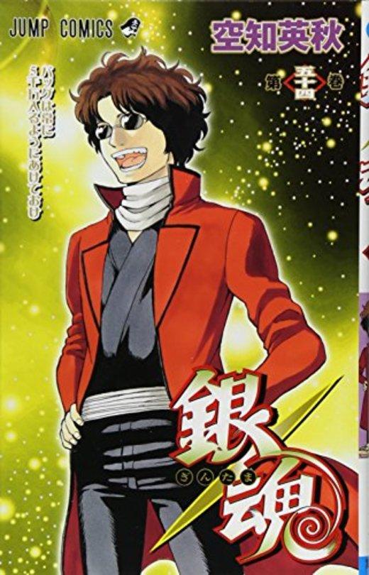 銀魂-ぎんたま- 54 (ジャンプコミックス)