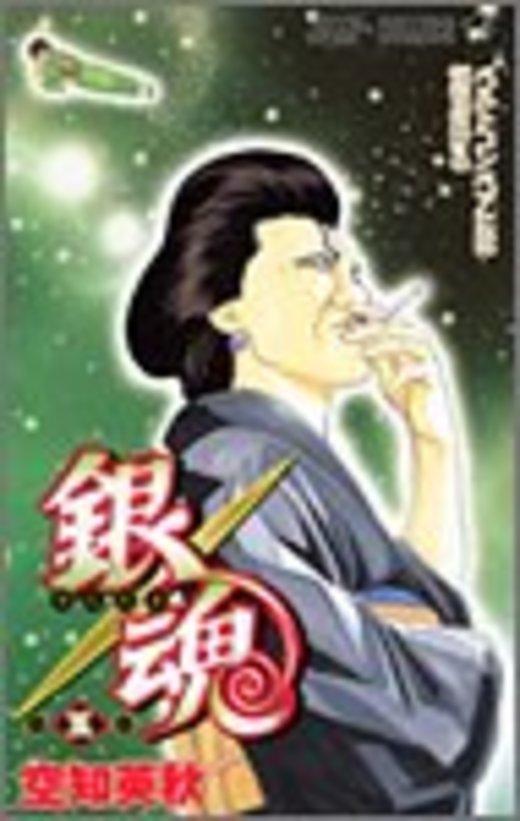 銀魂-ぎんたま- 5