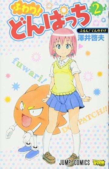 ふわり! どんぱっち 2 (ジャンプコミックス)