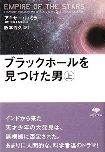 文庫 ブラックホールを見つけた男 上 (草思社文庫)