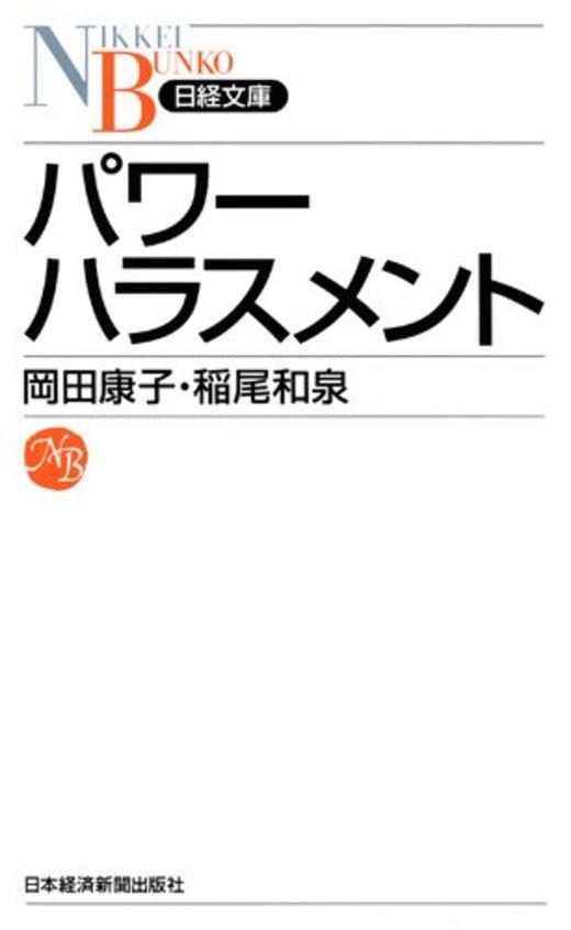 パワーハラスメント (日経文庫)