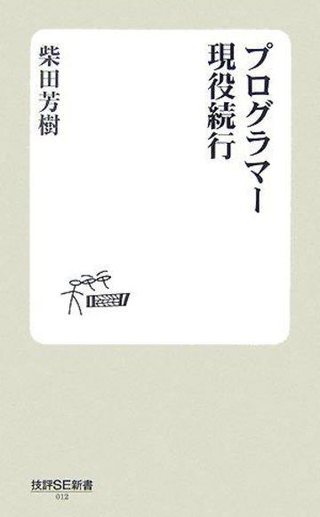 プログラマー現役続行 (技評SE新書)