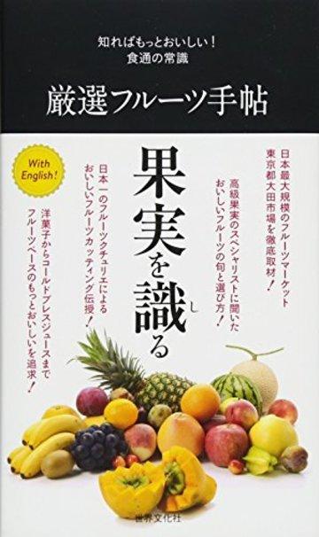 厳選フルーツ手帖 (知ればもっとおいしい! 食通の常識)