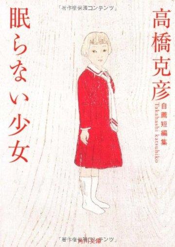 眠らない少女―高橋克彦自薦短編集 (角川文庫)
