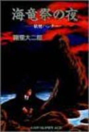 海竜祭の夜―妖怪ハンター (Jump super ace)
