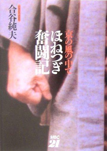 京の風の中で ほねつぎ奮闘記