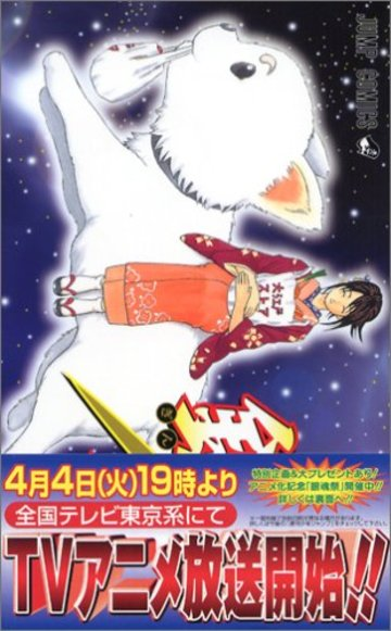 銀魂 (第4巻) (ジャンプ・コミックス)