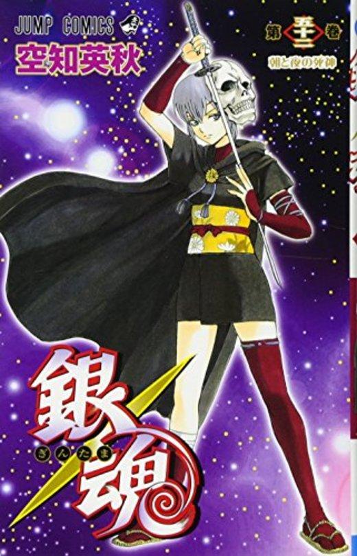 銀魂-ぎんたま- 52 (ジャンプコミックス)
