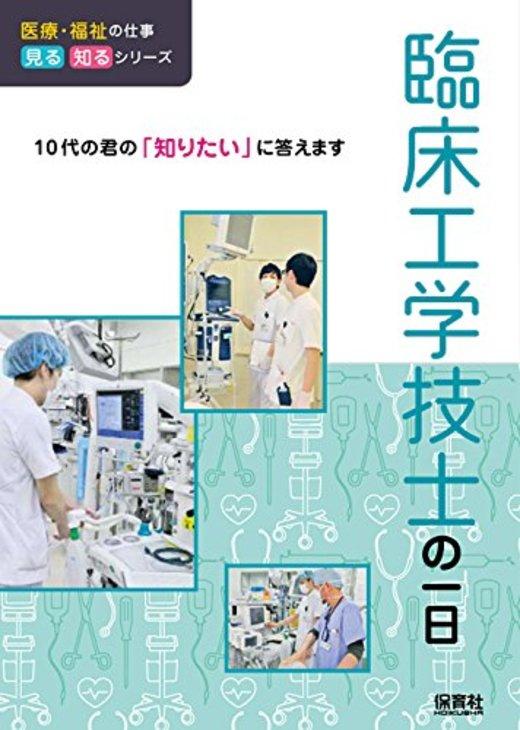 臨床工学技士の一日 (医療・福祉の仕事見る知るシリーズ)