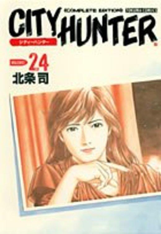 シティーハンター―Complete edition (Volume:24) (Tokuma comics)