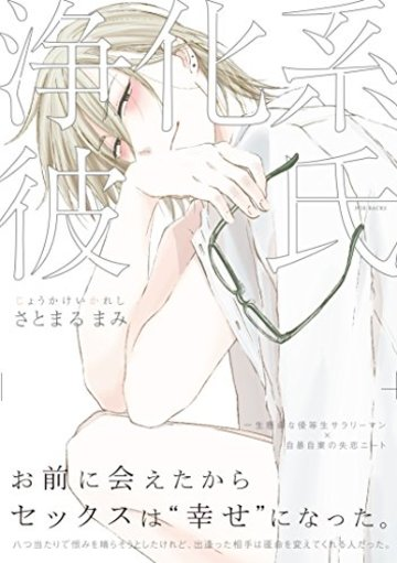 浄化系彼氏(オメガバース プロジェクト コミックス) (ザ オメガバース プロジェクト コミックス)