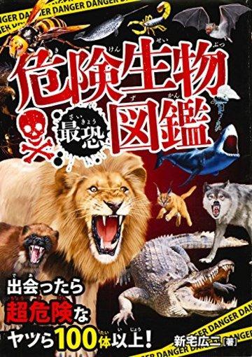 危険生物最恐図鑑