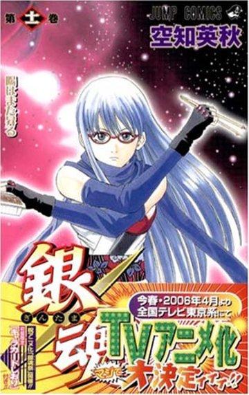 銀魂-ぎんたま- 11 (ジャンプ・コミックス)