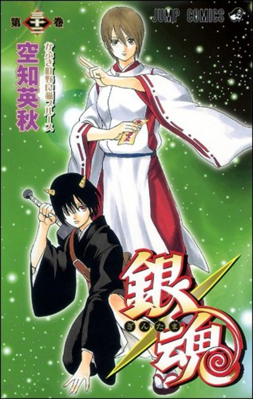 銀魂-ぎんたま- 32 (ジャンプコミックス)
