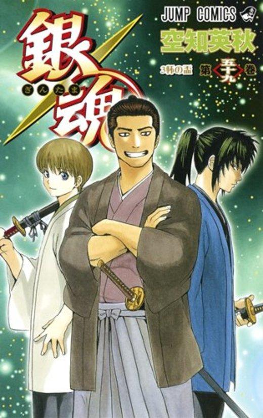 銀魂―ぎんたま― 59 (ジャンプコミックス)