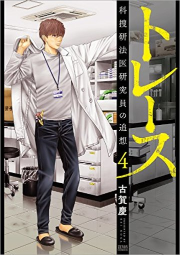 トレース 科捜研法医研究員の追想 4 (ゼノンコミックス)