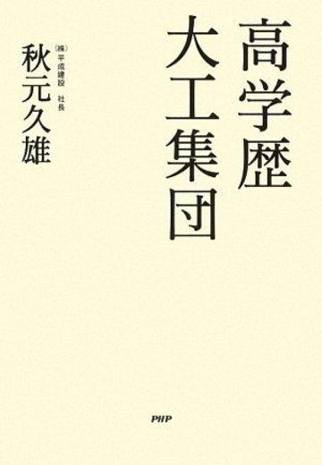 高学歴大工集団