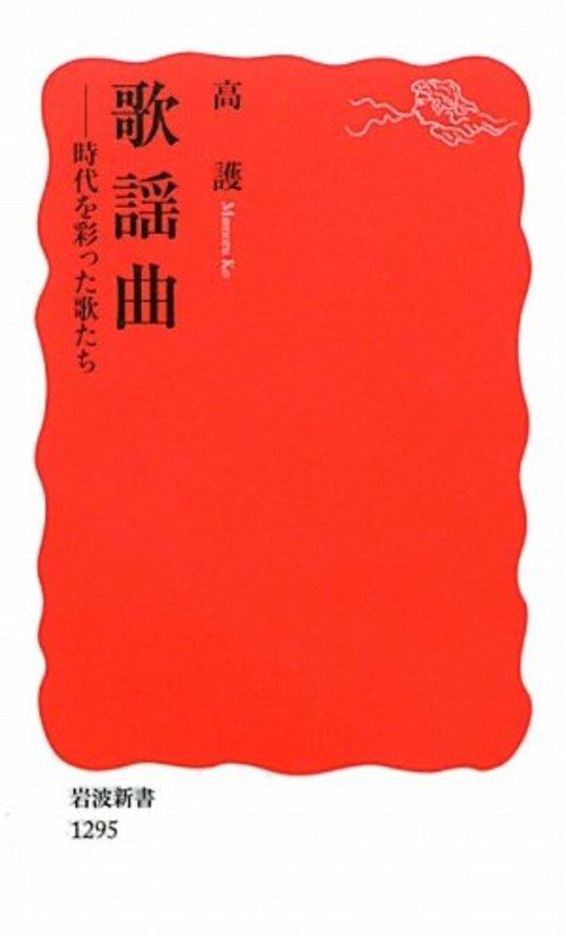 歌謡曲――時代を彩った歌たち (岩波新書)