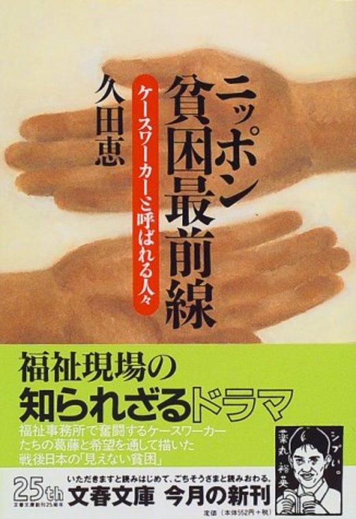 ニッポン貧困最前線―ケースワーカーと呼ばれる人々 (文春文庫)