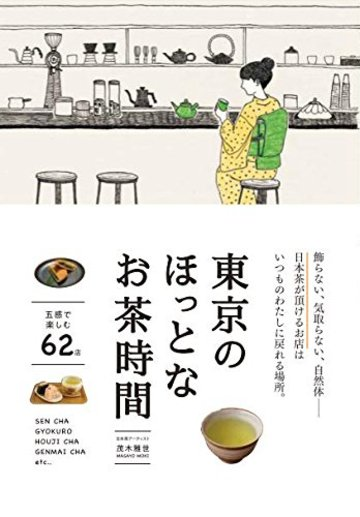 東京のほっとなお茶時間