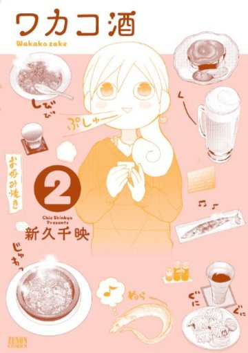 ワカコ酒 2 (ゼノンコミックス)