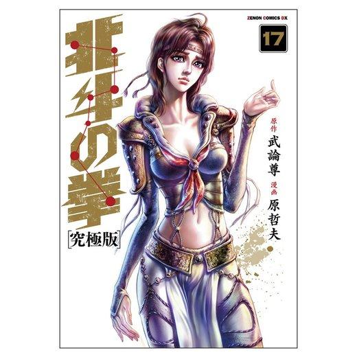 北斗の拳【究極版】 17 (ゼノンコミックスDX)