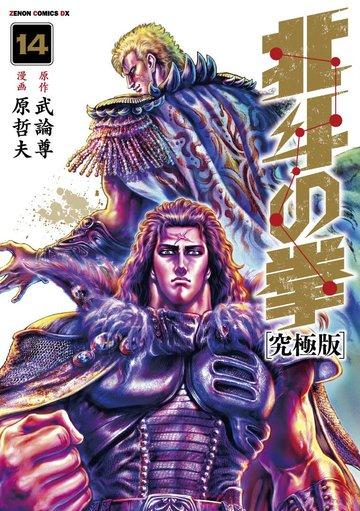 北斗の拳【究極版】 14 (ゼノンコミックスDX)