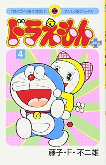 ドラえもんプラス (4) (てんとう虫コミックス)