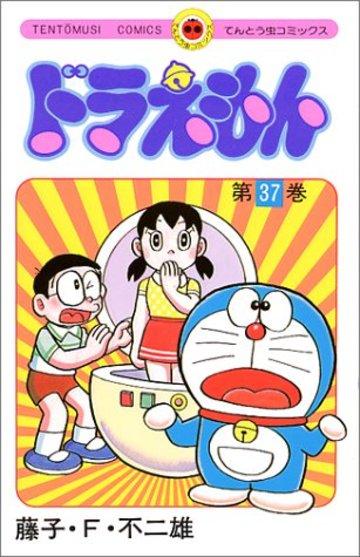 ドラえもん (37) (てんとう虫コミックス)