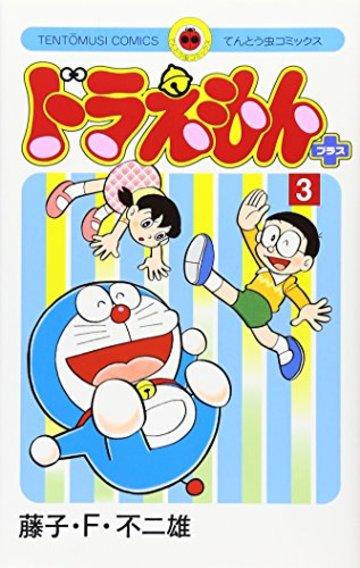 ドラえもんプラス (3) (てんとう虫コミックス)