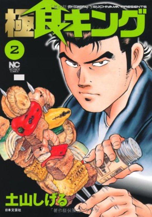 極食キング 2 (ニチブンコミックス)