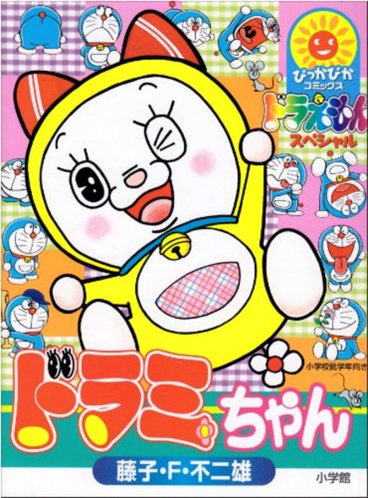 ドラミちゃん―ドラえもんスペシャル (ぴっかぴかコミックス)