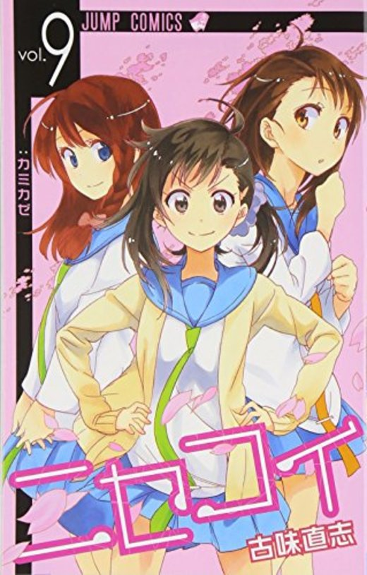 ニセコイ 9 (ジャンプコミックス)