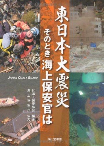 東日本大震災 そのとき海上保安官は