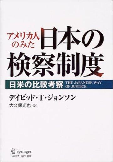 アメリカ人のみた日本の検察制度―日米の比較考察