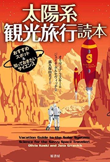 太陽系観光旅行読本:おすすめスポット&知っておきたいサイエンス