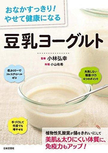 おなかすっきり!  やせて健康になる 豆乳ヨーグルト